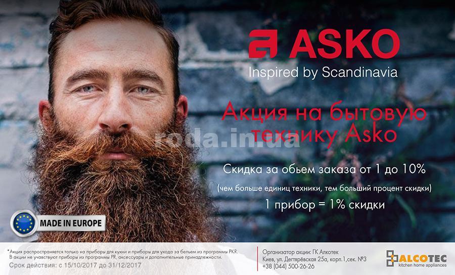 Акция на технику фирмы Asko