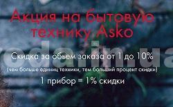 Акция на технику Asko