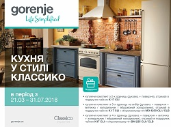 Акция на кухню Gorenje Классико