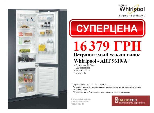 Акция на холодильник Whirlpool