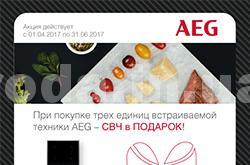 Акция AEG