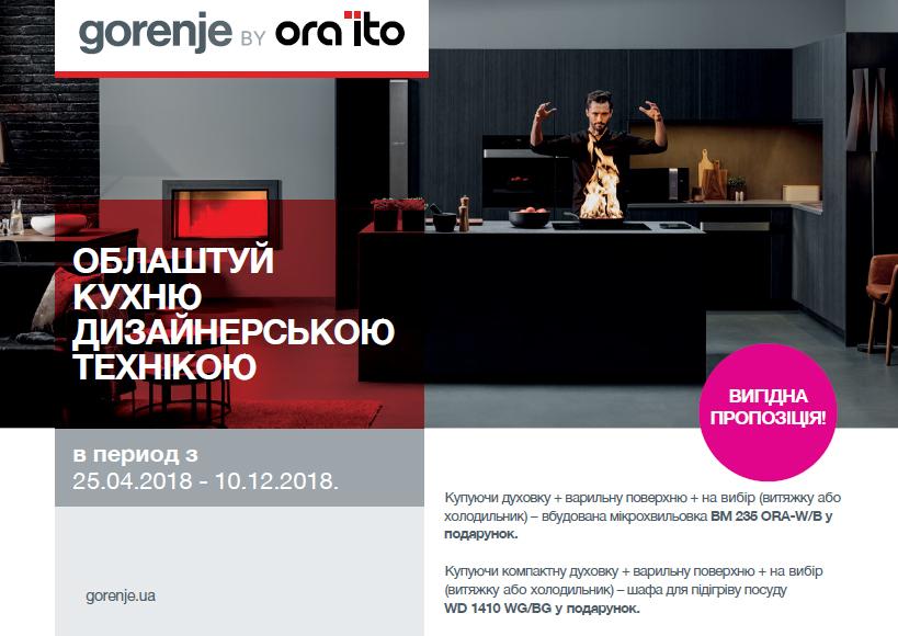 Подарки для вашей кухни от ТМ gorenje