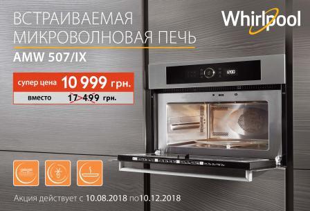 встраиваемая микроволновая печь Whirpool